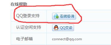 成功通过QQ互联审核